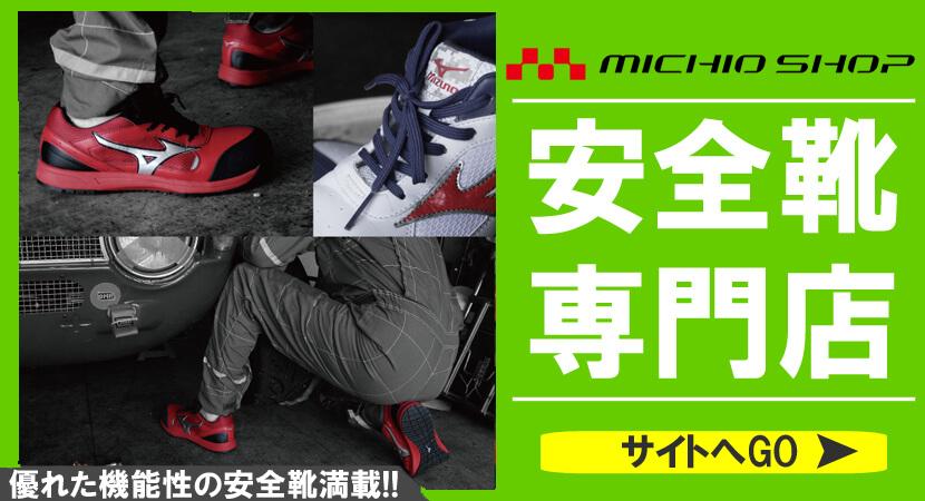 安全靴専門店 ミチオショップ