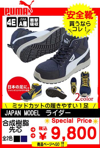 安全靴 プーマ 63350