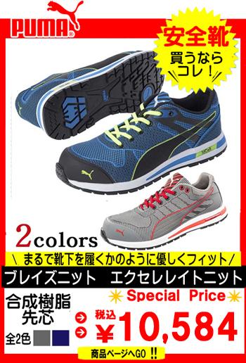安全靴 プーマ 64236