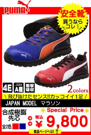 安全靴 プーマ 64335