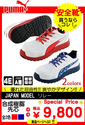 安全靴 プーマ 64337
