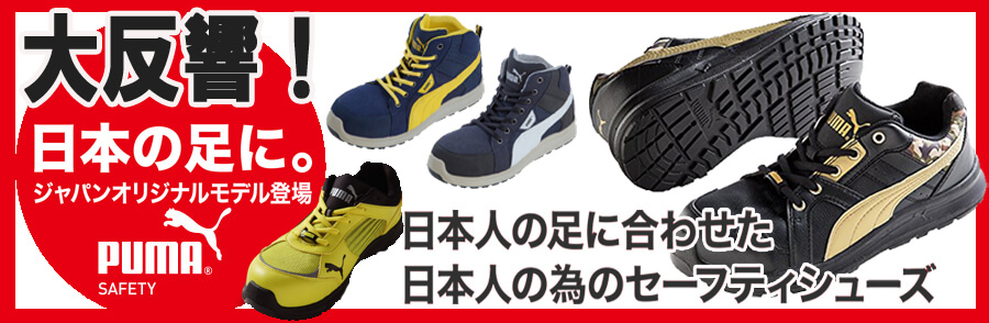 プーマ新作安全靴