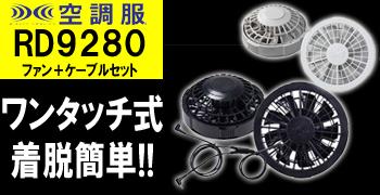 ファン RD9280