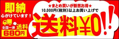 まとめ買いが断然お得 10,000円(税別)以上お買い上げで送料\0!! 即納を心がけています!全国一律送料580円