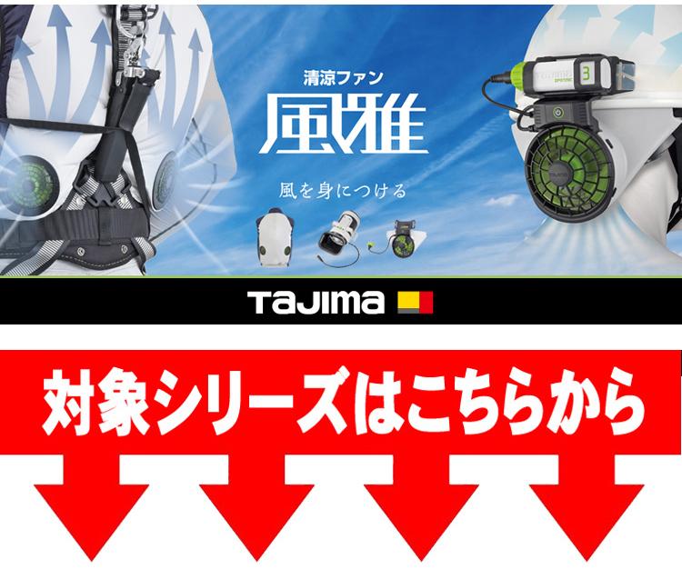 tajima タジマ 風雅シリーズ