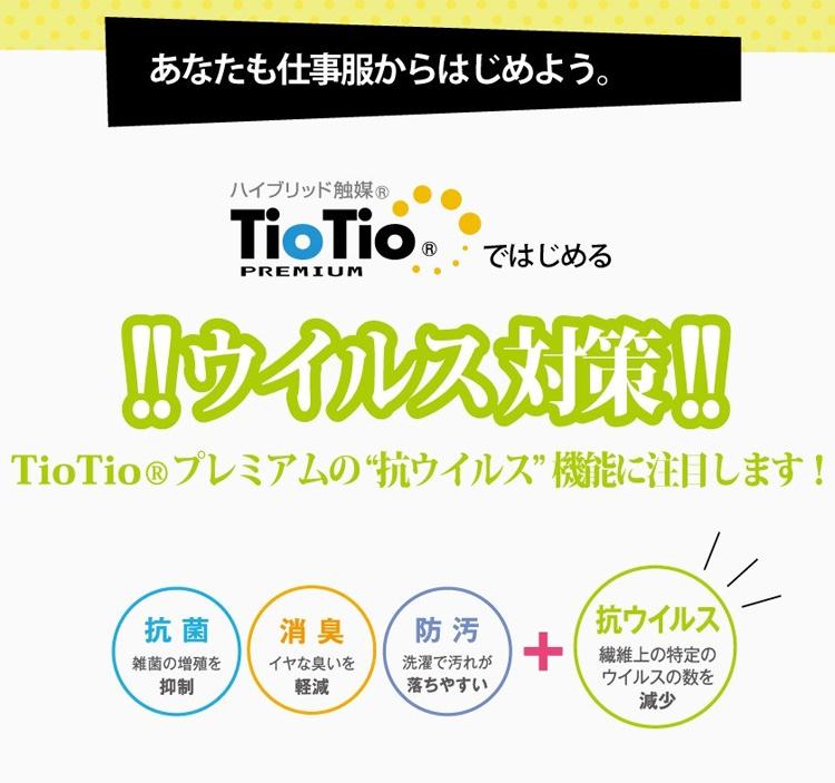 TioTio 抗ウイルス素材 セロリー