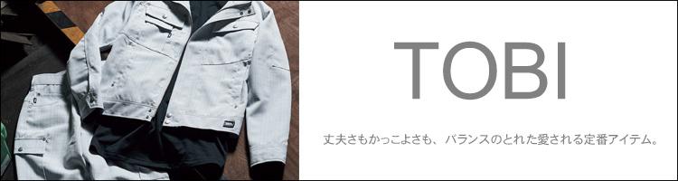寅壱 トライチ 鳶 ニッカ 作業服 作業着 超超ロング八分 ベスト ジャケット 人気 定番 シャツ