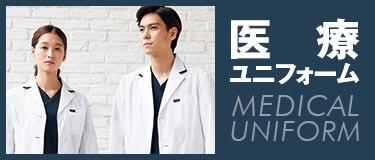 医療白衣・ユニフォ―ム