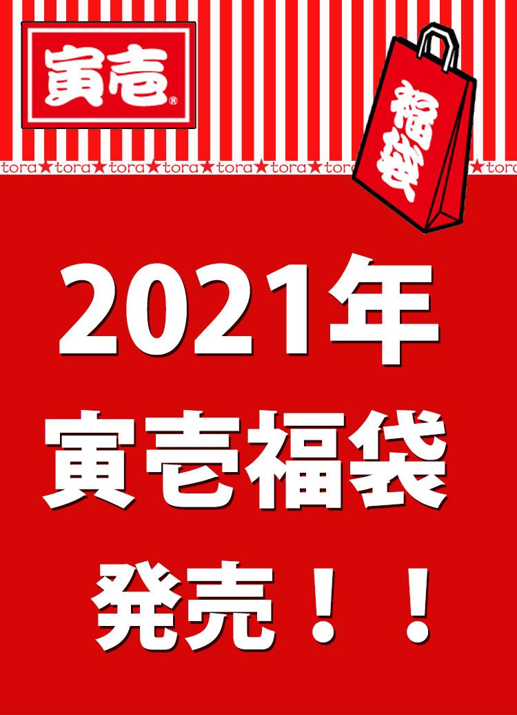 2020年寅壱福袋
