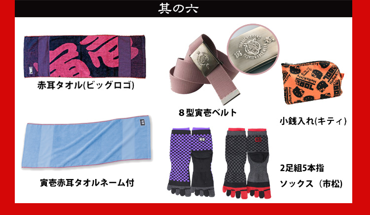 寅壱 作業服 福袋 2021 令和3年 新春 正月 トライチ 鳶 防寒 小物 ニット帽 財布