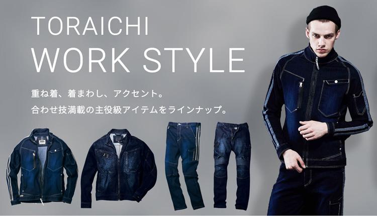 寅壱 トライチ デニム カッコイイ 人気 おしゃれ パンツ ジャケット