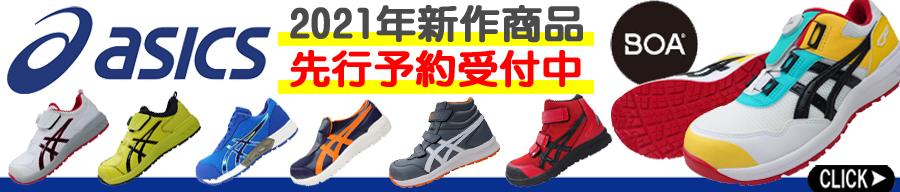 アシックス 安全靴 新作予約