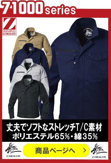 秋冬作業服 ジードラゴン 71000シリーズ