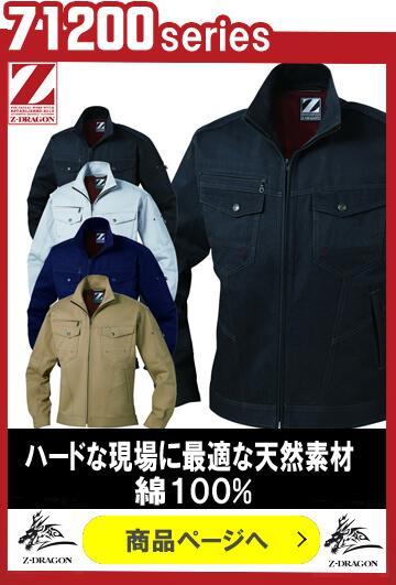 秋冬作業服 ジードラゴン 71200シリーズ