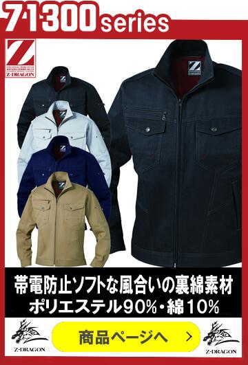 秋冬作業服 ジードラゴン 71300シリーズ