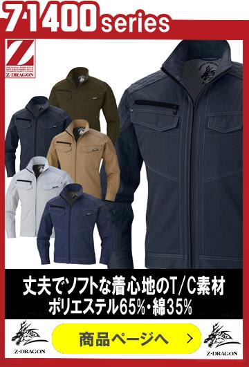 秋冬作業服 ジードラゴン 71400シリーズ