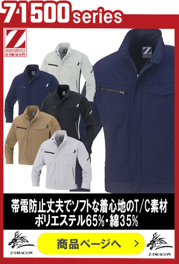 秋冬作業服 ジードラゴン 71500シリーズ